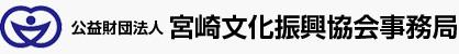 宮崎文化振興協会