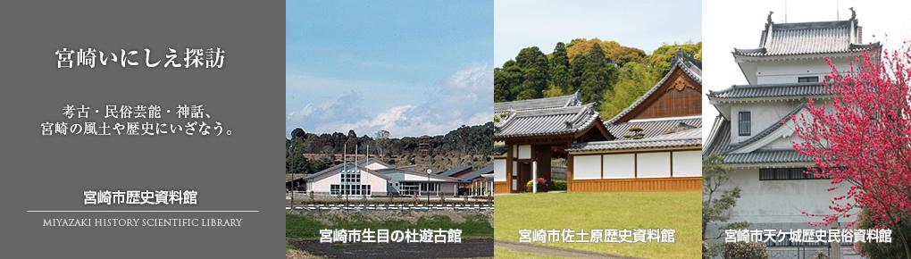 宮崎市歴史資料館 宮崎いにしえ探訪考古・民俗芸能・神話、宮崎の風土や歴史にいざなう。