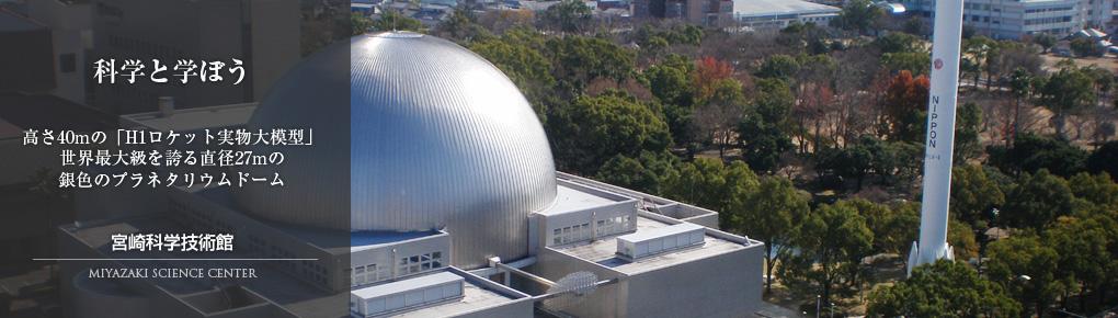 宮崎科学技術館 科学と学ぼう高さ40mの「H1ロケット実物大模型」世界最大級を誇る直径27mの銀色のプラネタリウムドーム