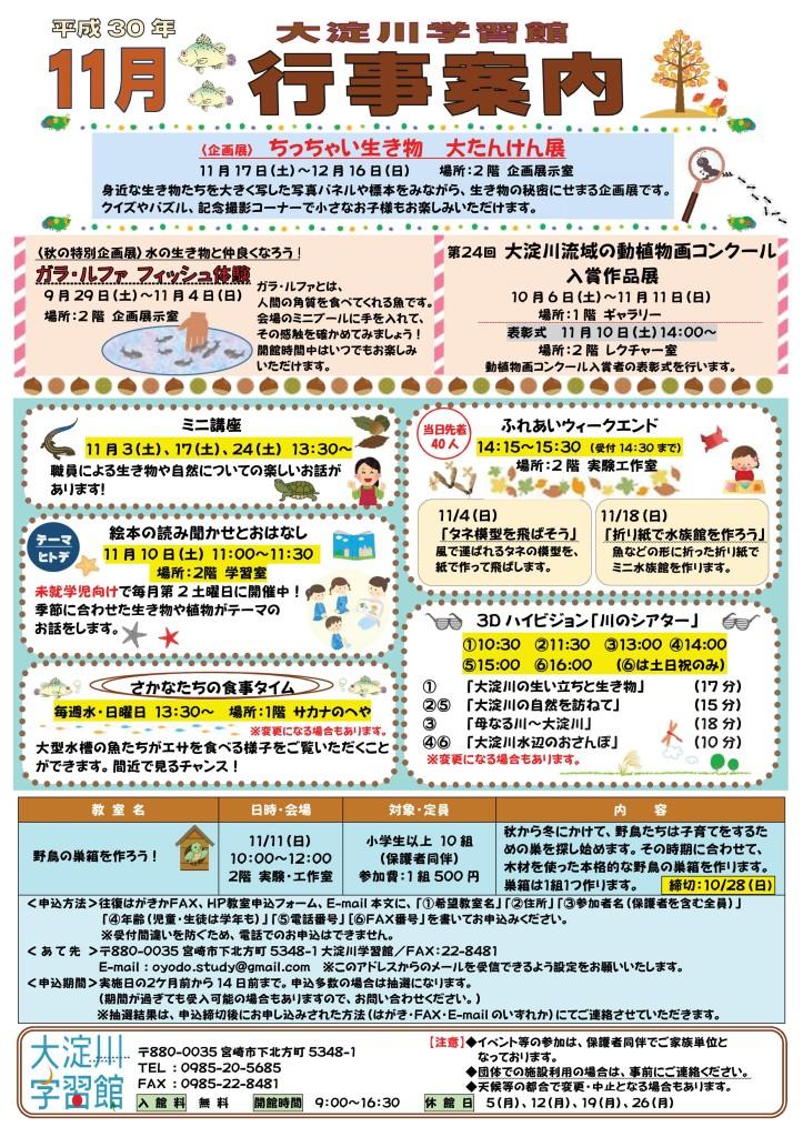 【学習館】平成30年11月行事案内