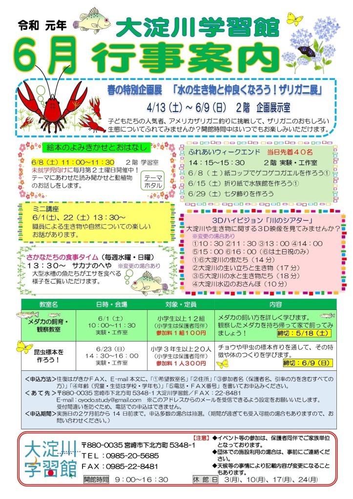 【学習館】令和元年6月行事案内(新)