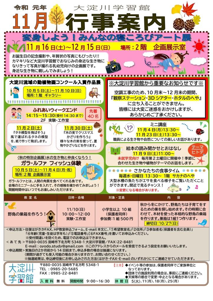 【学習館】H31年11月行事案内2