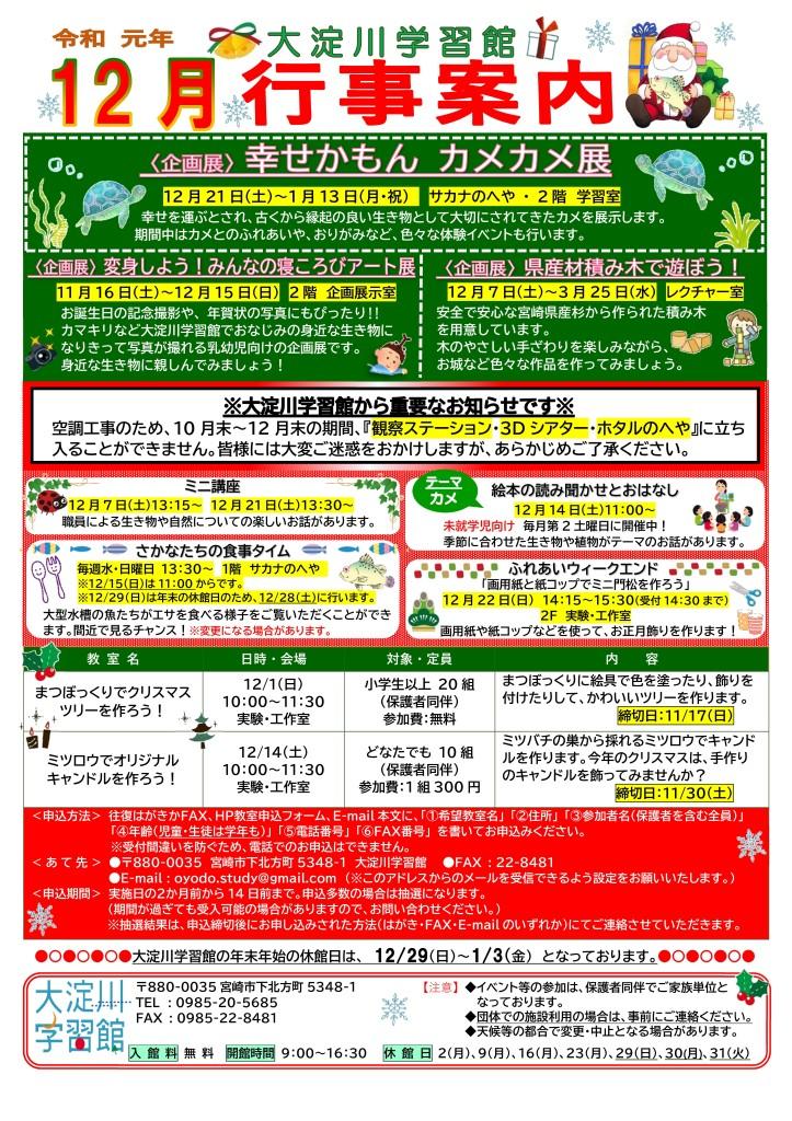 【学習館】H31年12月行事案内2