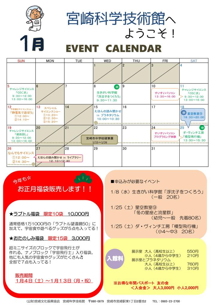 【科学館】1月-1