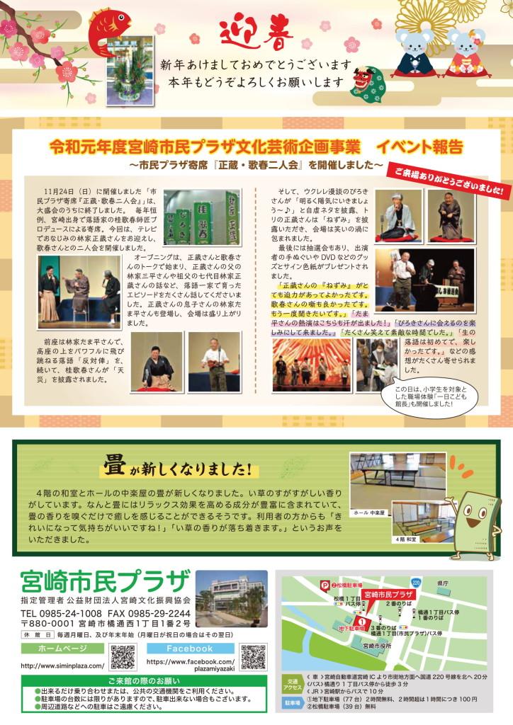 宮崎市民プラザ様_サンプラザ (1)-2