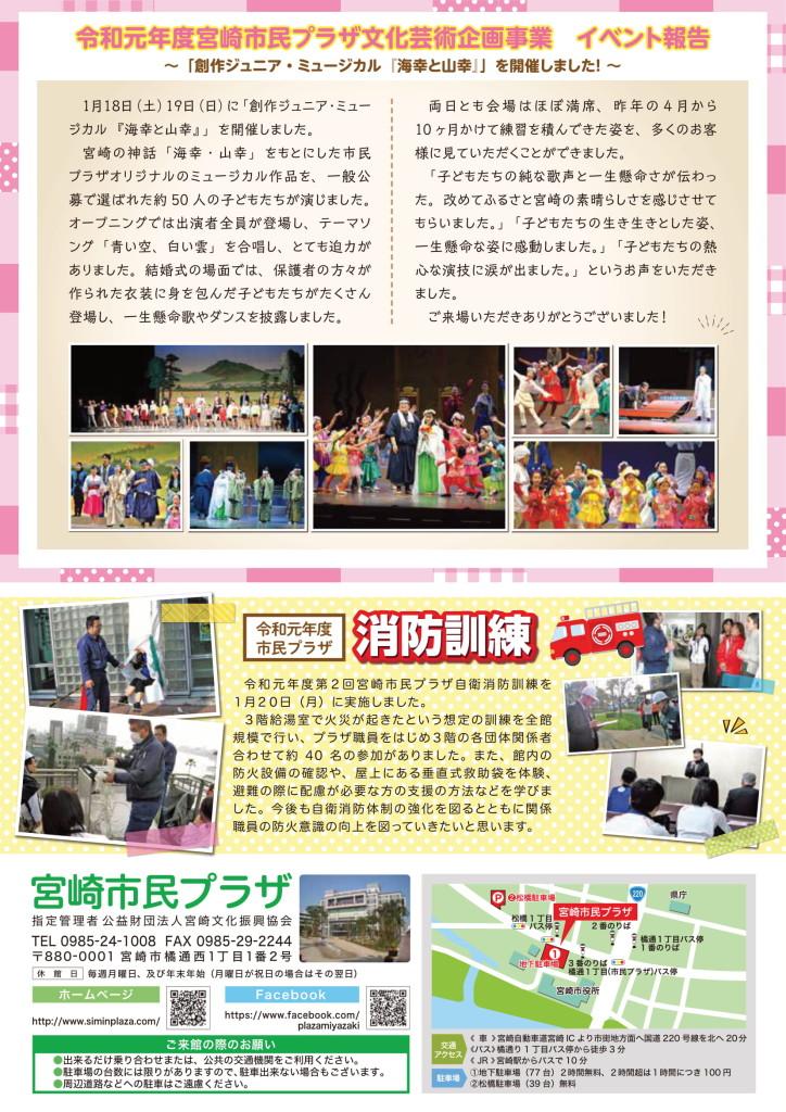 0123_宮崎市民プラザ様_サンプラザ_校了データ-2