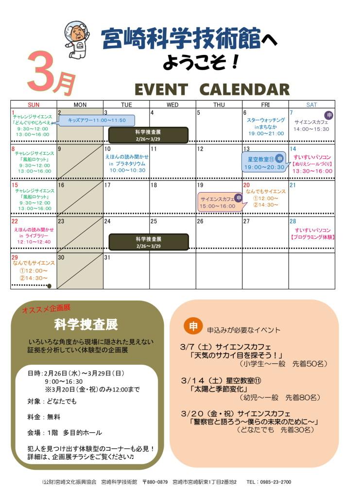 【科学館】3月-1