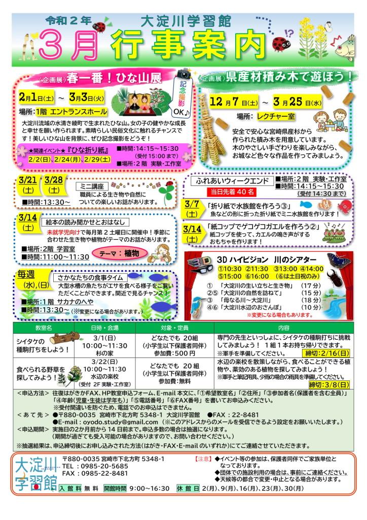 【学習館】R2年3月行事案内-1