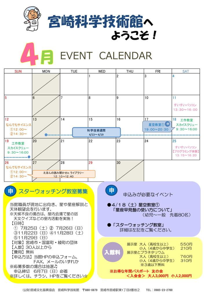4月(カレンダーのみ)-1