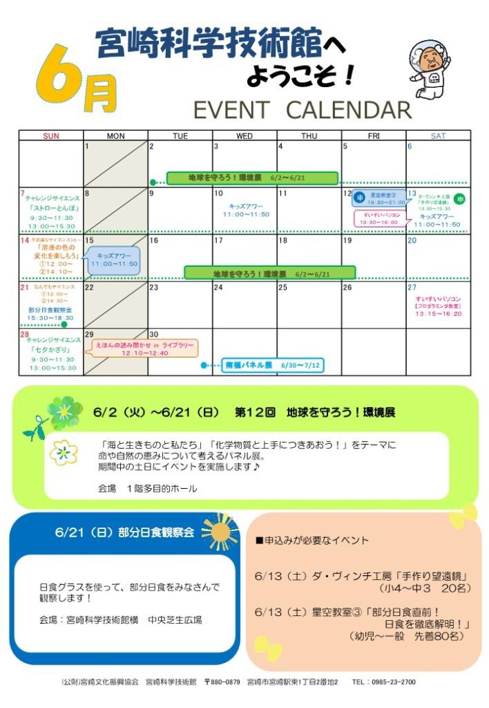 6月(カレンダー)_1