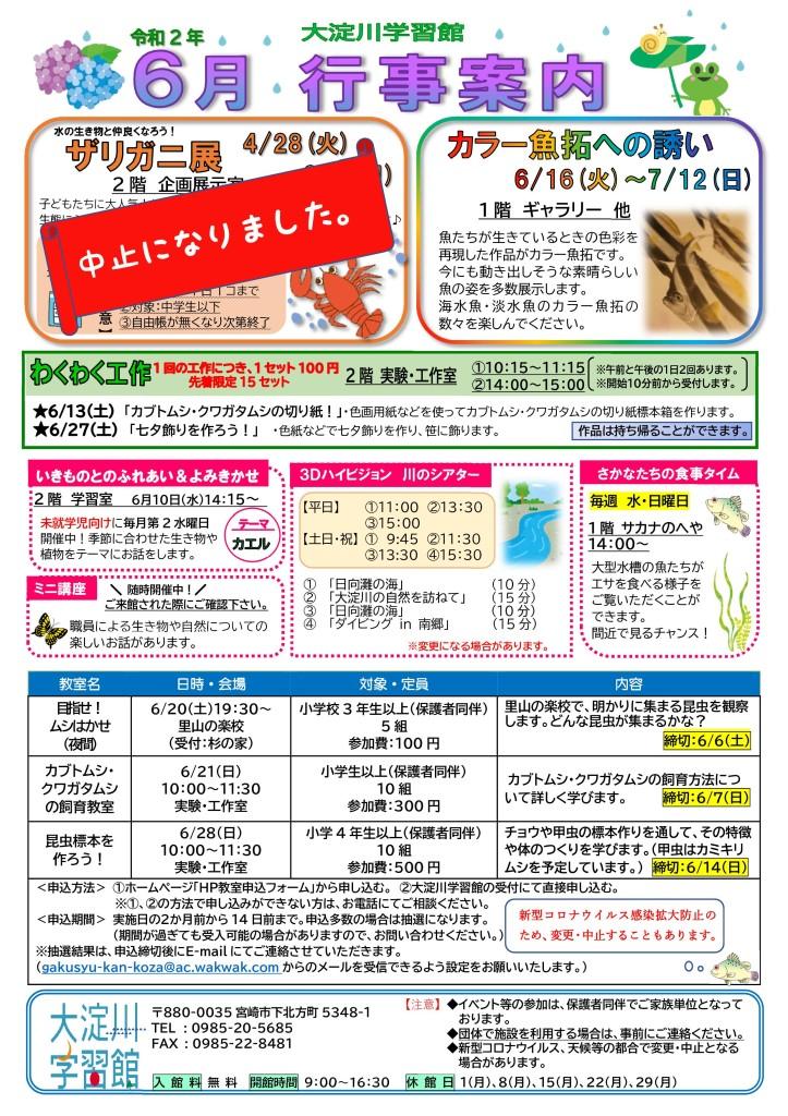 【学習館】令和2年6月行事案内 3