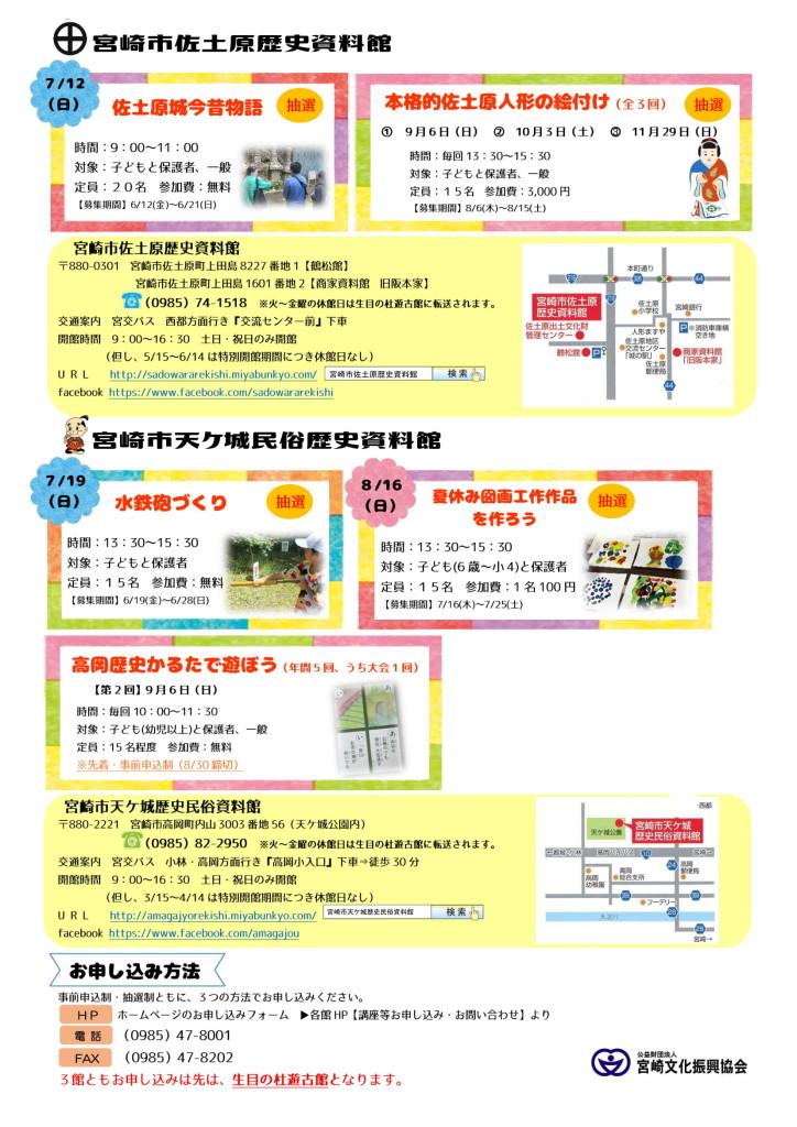 【歴史館】令和2年度イベントカレンダー(7~9月)-2