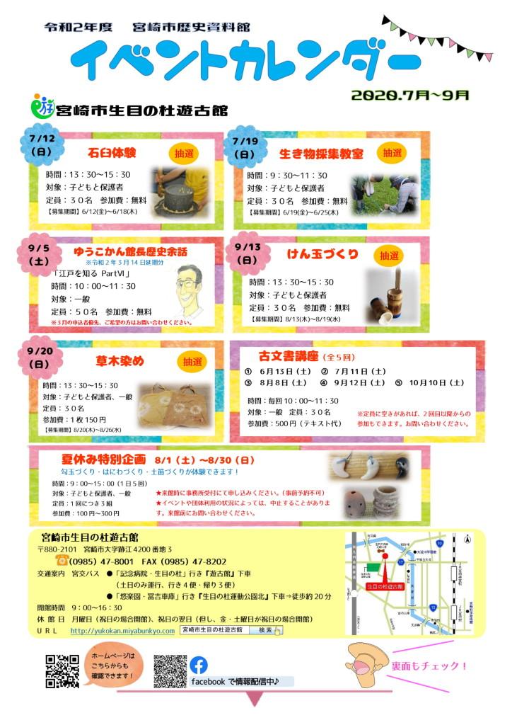 【歴史館】令和2年度イベントカレンダー(7~9月)-1