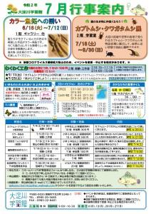 【学習館】7月行事案内3