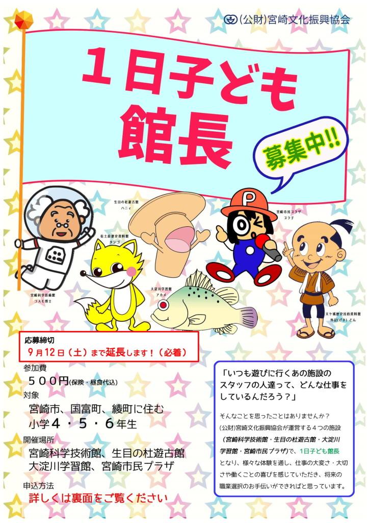 1日子ども館長両面チラシ(延長)-1