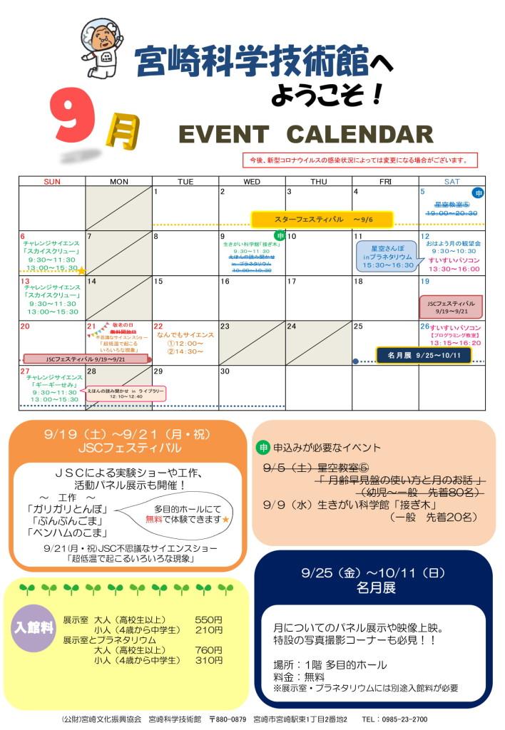 科学館)9月カレンダーのみ-1