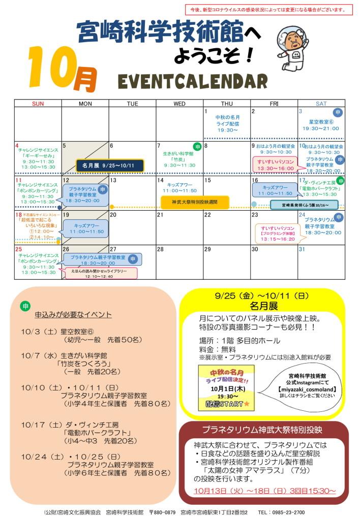 【科学館】10月カレンダーのみ-1