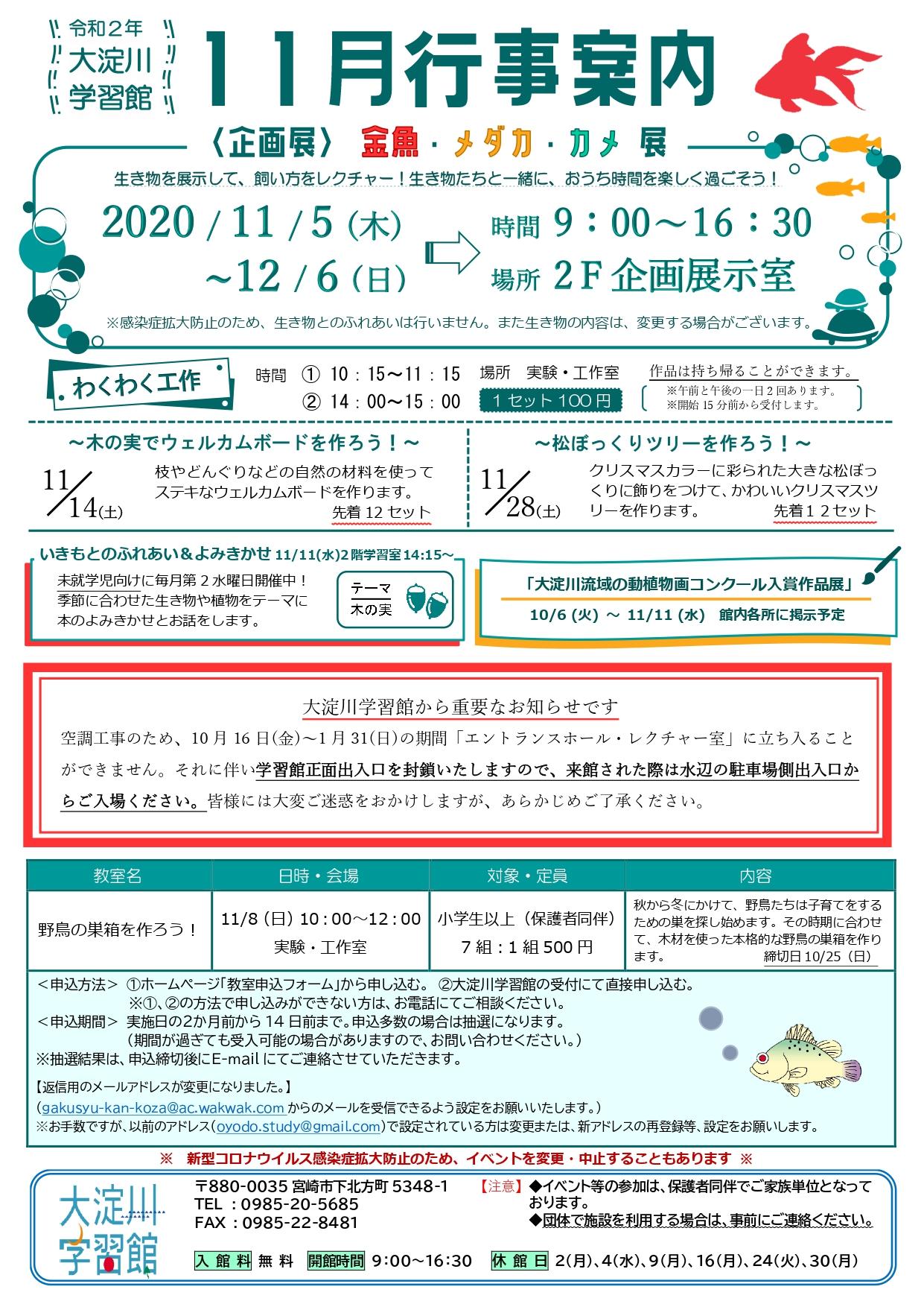 【学習館】11月行事案内 _page-0001
