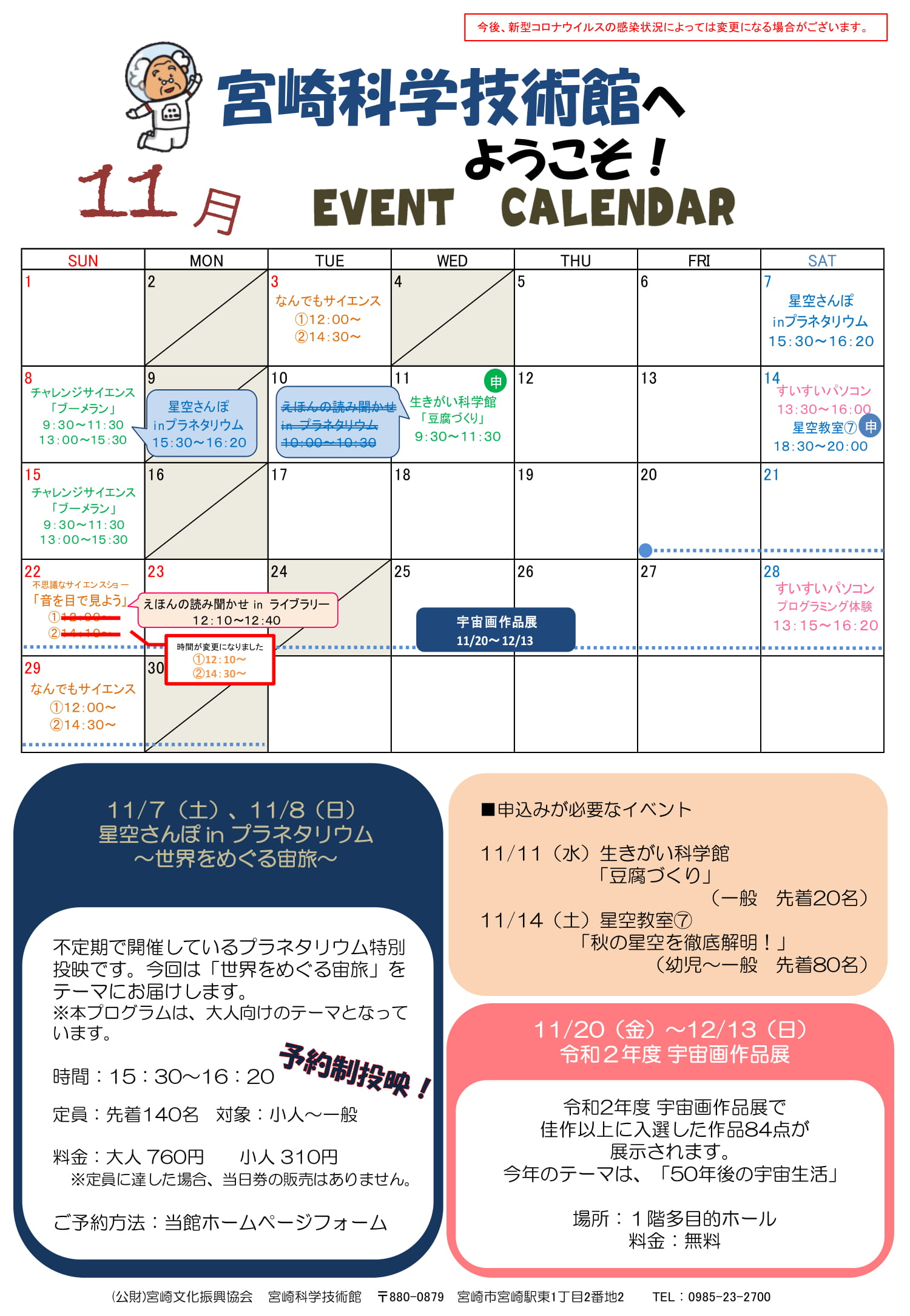 【科学館】11月カレンダーのみ-1
