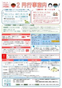【学習館】2月行事案内