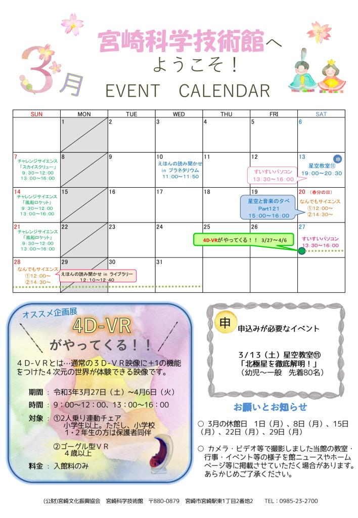 【科学館】3月R2-1