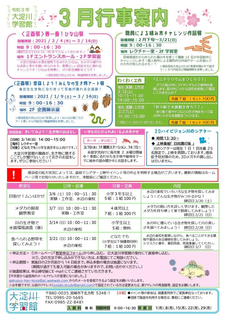 【学習館】3月行事案内-カラー印刷_page-0001 (1)
