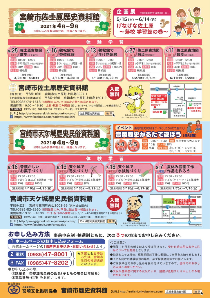 年間行事カレンダーチラシ(校了) (1)-1