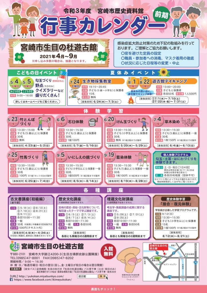 年間行事カレンダーチラシ(校了) (1)-2