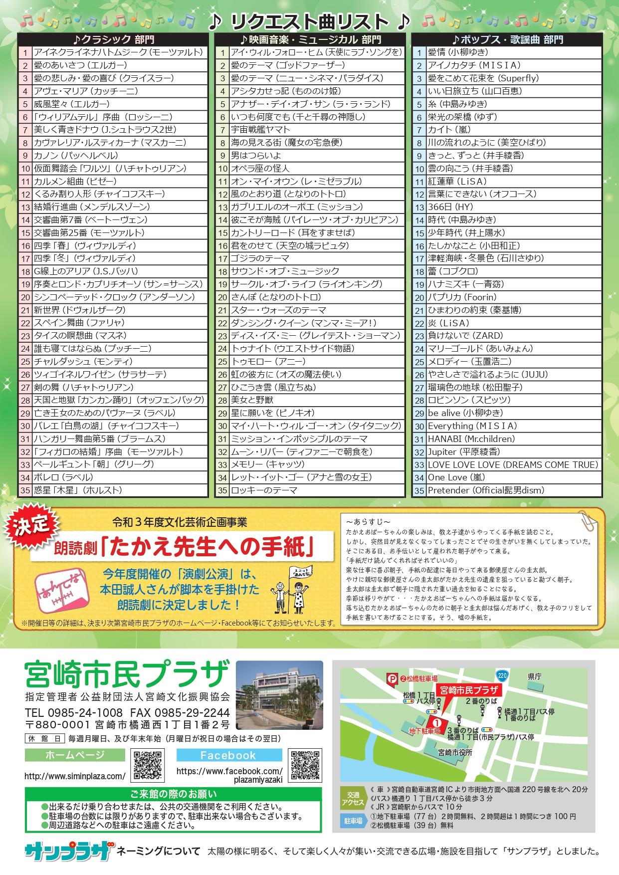 0420_サンプラザ5月号_校了-裏_page-0001