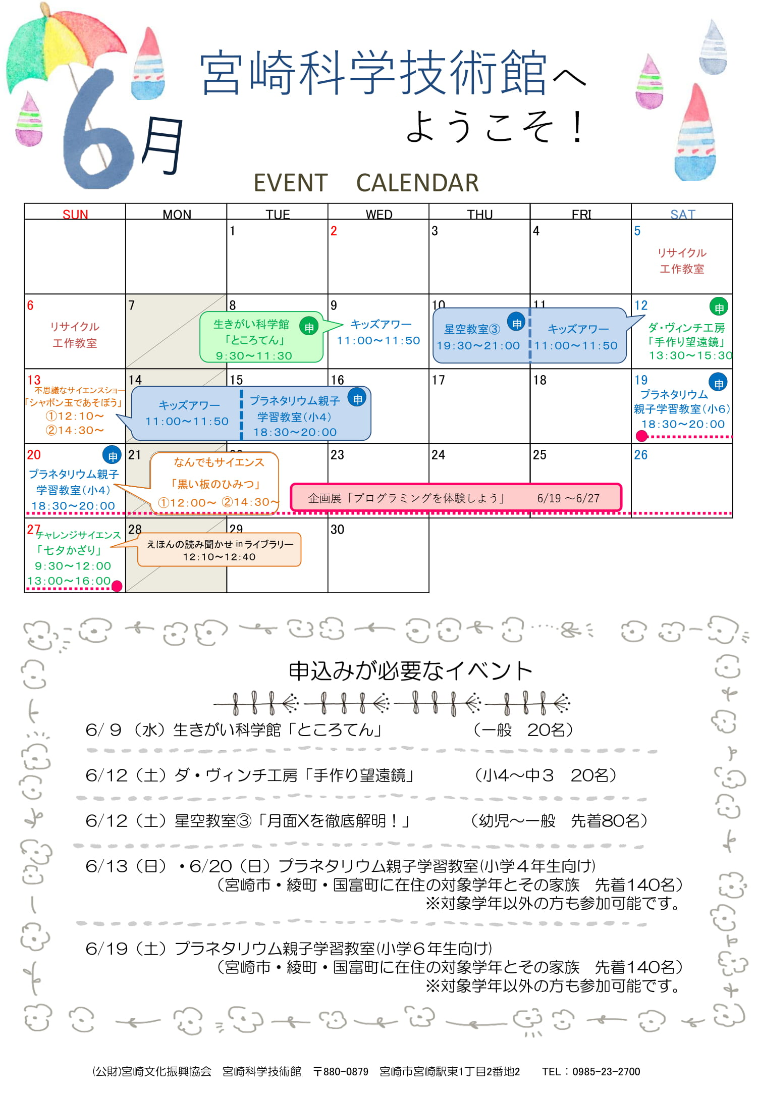 【科学館】6月-1