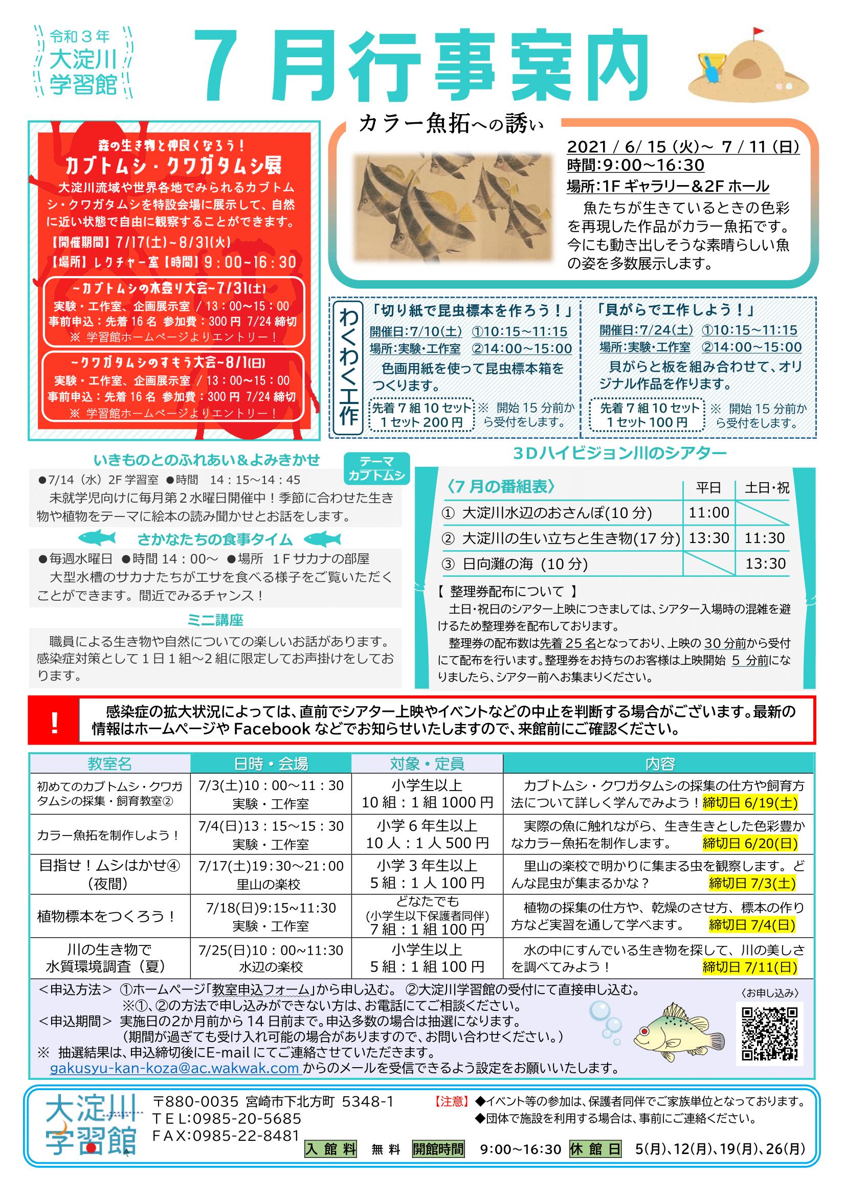 (学習館)7月行事案内-1